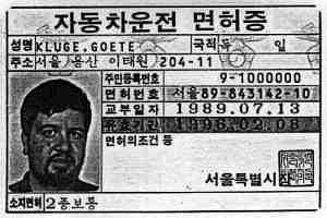 In Korea hat Goete wirklich Autofahren gelernt, mit koreanischem Führerschein und E statt Z.
